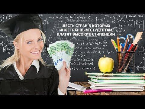 6 СТРАН В КОТОРЫХ иностранным студентам платят высокие стипендии за обучение