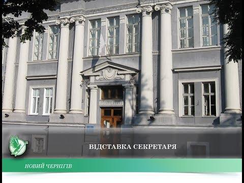 Телеканал Новий Чернігів: Відставка секретаря | Телеканал Новий Чернігів