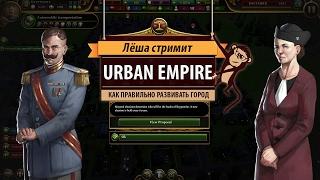 Стрим Urban Empire: как правильно развивать свой город