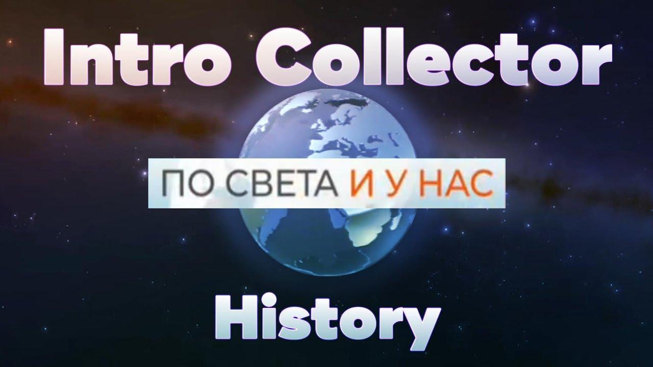 History of БНТ1 По света и у нас (BNT1 Po Sveta i u Nas) intros - Intro Collector History