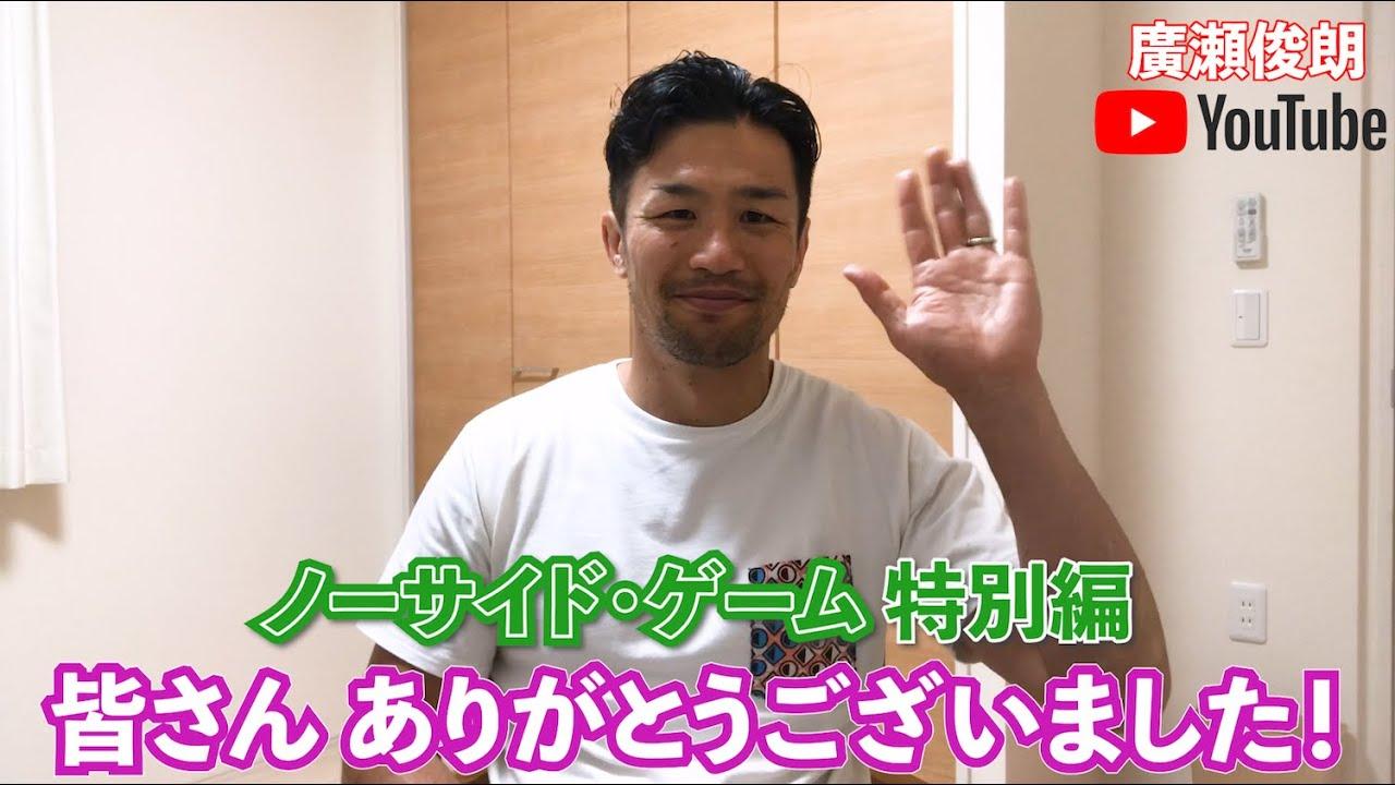 【ノーサイド・ゲーム特別編】浜畑譲 ラストワード!