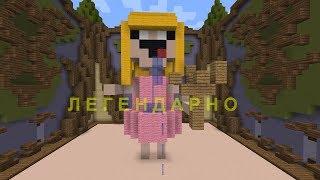 10 НУБОВ ТРОЛЯТ СВОЕЙ ДЕВУШКОЙ НА БИЛД БАТЛЕ (Minecraft Build Battle Trolling ) МАЙНКРАФТ ТРОЛЛИНГ