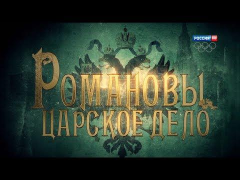 Романовы царское дело смотреть онлайн все серии
