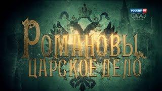 Романовы. Царское дело. Фильм 1. HD
