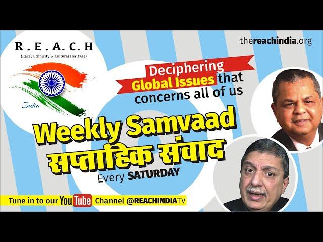 Live Reach Samvaad With Mr. Arif Aajakia ji & Mr. Gaurav Pradhan ji