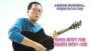 구독자 40% 한정할인판매최고급 레그팝 EQ통기타 세계…
