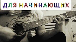 красивая и не сложная мелодия на гитаре(видеоурок)