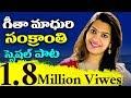 Telangana Mass Song | Telangana Video Song | Volga Videos