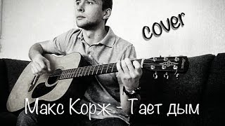 Макс Корж - Тает дым (cover by Vlad Maystrenko)