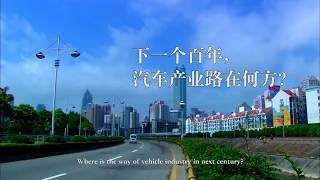 IEEVChina---China International Exhibition Energy-saving and New Energy Vehicles Exhibition