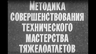 "#""Методика и Мастерство ТяжелоАтлетов"""
