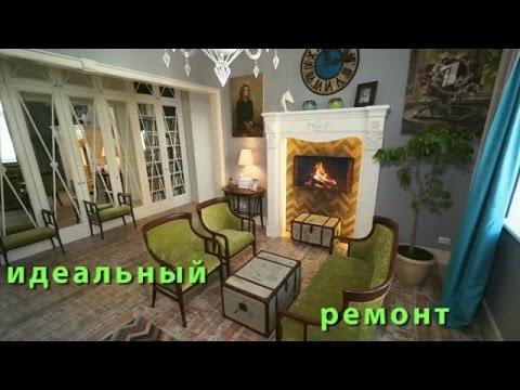 Ирина Алферова - Идеальный ремонт /Idealniy Remont/