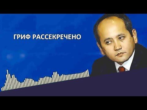 Мухтар Аблязов :