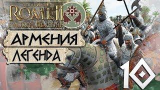 АРМЕНИЯ! - Гореть Землям Тетрика! #10 Легенда - Total War: ROME 2 - Empire Divided