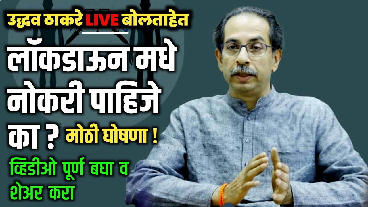 मुख्यमंत्री बोलताहेत - मराठी तरुणांनो नोकरी Jobs पाहिजे का ? Uddhav Thackeray Live Today Unlock 2.0
