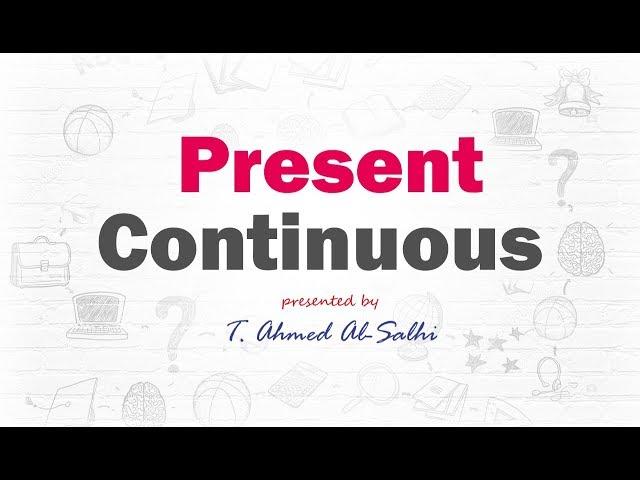 Present Continuous - المضارع المستمر
