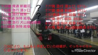 [迷列車で行こう 名鉄車両編]第9回 見た目とはうらはらな普通停車駅 thumbnail