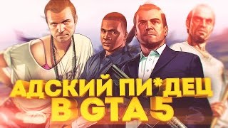 АДСКИЙ ПИ*ДЕЦ В GTA 5!