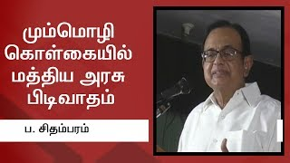 Thanthi TV - Top News in June 2019