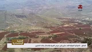 الضالع . المليشيا الحوثية تتلف مزارع قرى مريس الغربية والخسائر بمئات الملايين  تقرير عبدالعزيز الليث