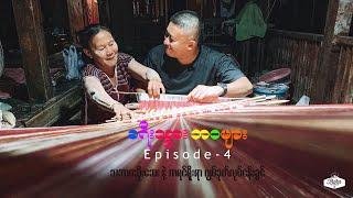 ခရီးသွားဘဝများ (Episode - 4)