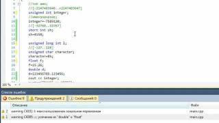 Обучение C++. Урок 3. Спецификаторы типа.