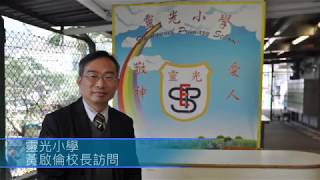 Publication Date: 2018-11-01 | Video Title: TOEFL Junior® @ 靈光小學 黃啟倫校長訪問