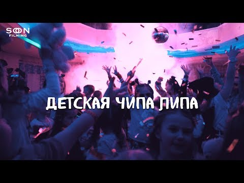 Swanky Tunes & The Parakit Ft. Хор Великан - Чипа-Липа