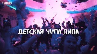 Смотреть клип Swanky Tunes & The Parakit Ft. Хор Великан - Чипа-Липа