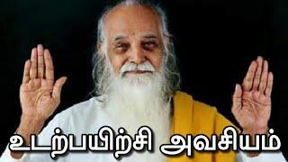 vethathiri maharishi udarpayirchi avachiyam