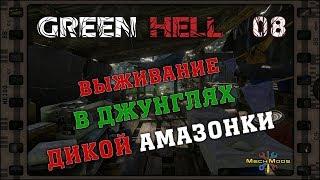 🌴 Green Hell 🔥 ВЫЖИВАНИЕ В ДЖУНГЛЯХ ДИКОЙ АМАЗОНКИ 👣 08