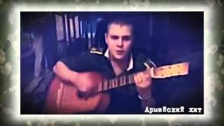 ♫♪ АРМЕЙСКИЕ ПЕСНИ ПОД ГИТАРУ ► СИНЯЯ РЕКА (РАТМИР АЛЕКСАНДРОВ)