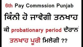 6th Pay Commssion Punjab ਦੇ ਬਾਰੇ ਵਿੱਚ ਸਾਰੀ ਜਾਣਕਾਰੀ । ਕਿੰਨੀ ਤਨਖਾਹ ਹੋ ਜਾਵੇਗੀ ।