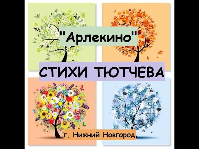 Изображение предпросмотра прочтения – «Арлекино» читают произведение «Нето, что мните вы, природа…» Ф.И.Тютчева