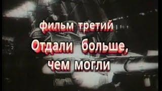 Сибирские дивизии. Фильм_3. Отдали больше, чем могли