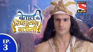 Betaal Aur Sinhasan Battisi - बेताल और सिंहासन बत्तीसी - Episode 3 - 12th March 2015