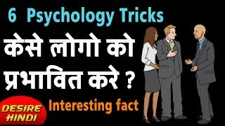 HOW TO INFLUENCE PEOPLE IN HINDI | INFLUENCE THE PSYCHOLOGY OF PERSUASION | ANIMATED BOOK SUMMARY