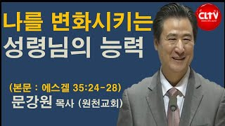 CLTV 파워메시지ㅣ2021.9.19 주일설교ㅣ원천교회(문강원 목사)ㅣ'나를 변화시키는 성령님의 능력'