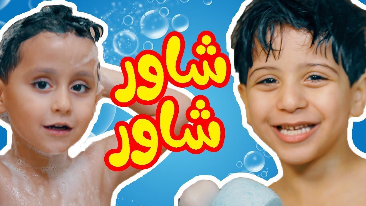 شاور شاور - جاد واياد مقداد   طيور الجنة