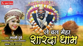 Mata Bhajan || Le Chal Maihar Sharda Dham || ले चल मैहर शारदा धाम || Laxmi Dubey ( 9754467266 )