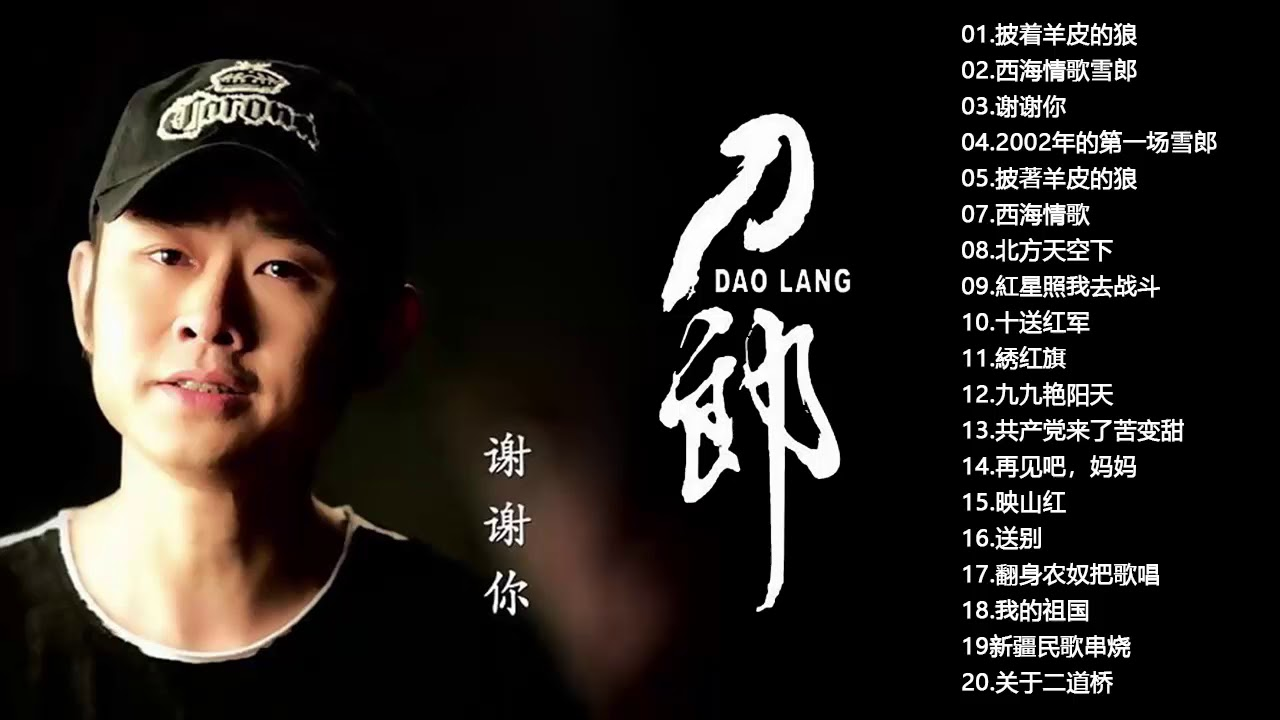 Download 刀郎 Dao Lang 20首偉大的經典歌曲列表 - 刀郎新疆乌鲁木齐十周年环球演唱会高清完整版 - 披著羊皮的狼 - Best Songs Of Dao Lang