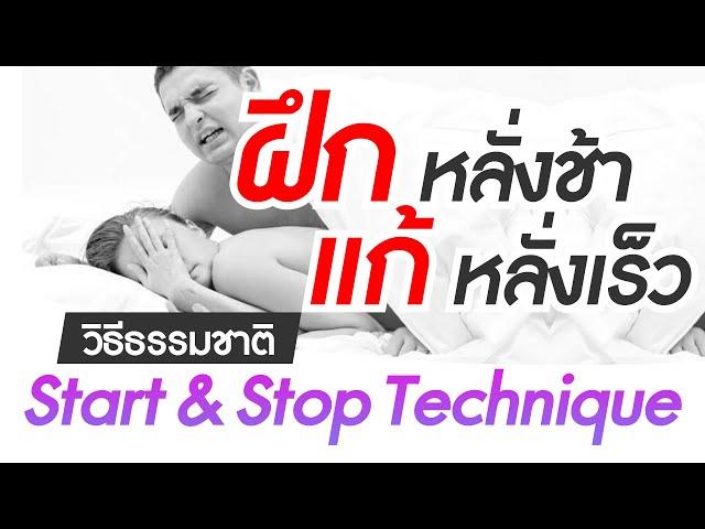 Start & Stop Technique ฝึกหลั่งช้า แก้หลั่งเร็ว วิธีธรรมชาติ