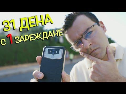 Ето смартфон, който ще издържи 31 дена с 1 зареждане!