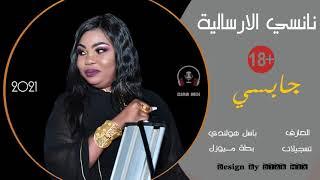 نانسي الارسالية _ باسل هولندي | جابسي | اغاني الحفلات السودانية 2021