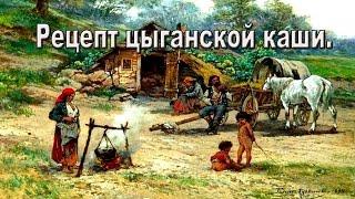 Рецепт цыганской каши.Запорожье 25.2.2017.