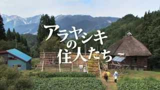 http://arayashiki-movie.jp/