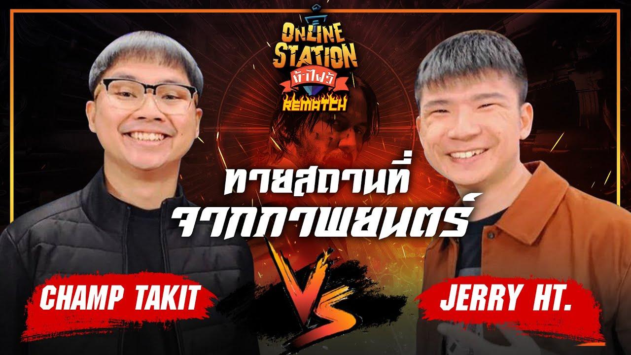 Online Station ท้าไฝว้ Rematch | ทายภาพสถานที่จากภาพยนตร์ แชมป์ Just ดู It vs เจอร์รี่ Just ดู It !