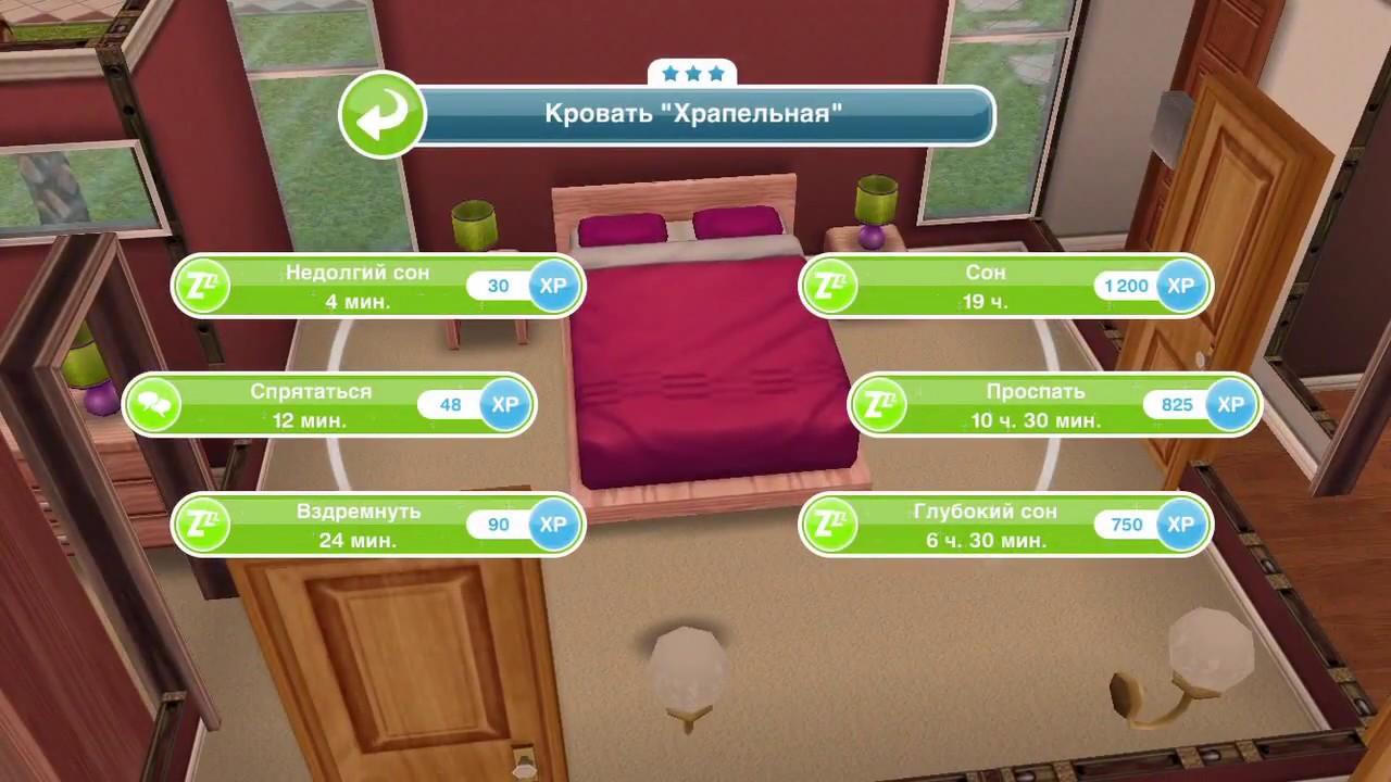The Sims FreePlay - «Моя вторая жизнь» Отзывы покупателей 52