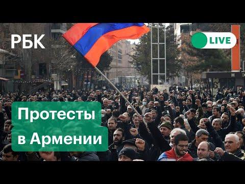 Протесты в Ереване против Никола Пашиняна - переворот в Армении. Прямая трансляция