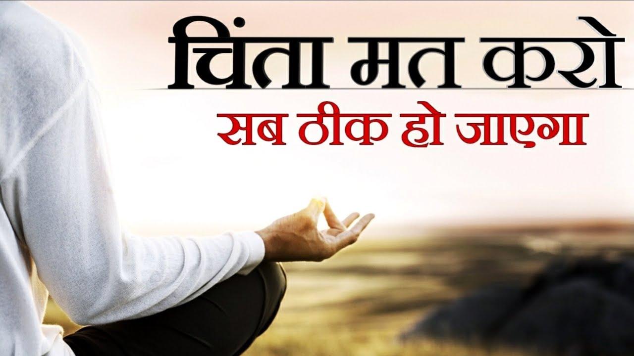 चिंता मत करो सब ठीक हो जाएगा Best Motivational speech Hindi video New Life inspirational quotes